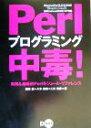 【中古】 Perlプログラミング中毒! 実用&趣味的Perlモジュール・リファレンス /岩崎登(著者),久木康禎(著者),二川和彦(著者) 【中古..