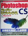 【中古】 PhotoshopCS スーパーリファレンス for Macintosh /井村克也(編者) 【中古】afb