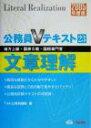 【中古】 公務員Vテキスト(23) 文章理解 /TAC公務員講座(編者) 【中古】afb