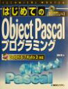 【中古】 はじめてのObject Pascalプログラミング Delphi 6・7 Kylix 3対