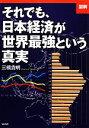 【中古】 図解 それでも、日本経済が世界最強という真実 /三橋貴明【著】 【中古】afb