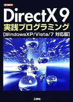 【中古】 DirectX9実践プログラミング WindowsXP/Vista/7対応版 I・O BOOKS/情報・通信・コンピュータ(その他) 【中古】afb
