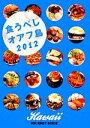 【中古】 食うべしオアフ島(2012) /旅行・レジャー・
