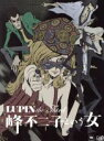 【中古】 LUPIN the Third〜峰不二子という女〜...
