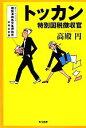 【中古】 トッカン 特別国税徴収官 ハヤカワ文庫JA/高殿円【著】 【中古】afb