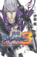 【中古】 戦国BASARA3 Bloody Angel(1) チャンピオンCエクストラ/伊藤龍(著者),カプコン(著者) 【中古】afb