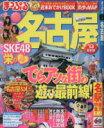【中古】 まっぷる名古屋'13 マップルマガジン/昭文社(その他) 【中古】afb