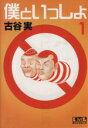 【中古】 僕といっしょ(文庫版)(1) 講談社漫画文庫/古谷実(著者) 【中古】afb