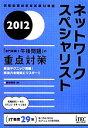 【中古】 ネットワークスペシャリスト「専門知識+午後問題」の重点対策(2012) /長谷和幸【著】 【中古】afb