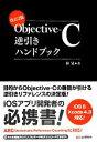 【中古】 Objective−C逆引きハンドブック 改訂2版 /林晃【著】 【中古】afb
