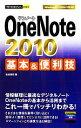 【中古】 OneNote 2010基本&便利技 今すぐ使えるかんたんmini/松田真理【著】 【中古】afb