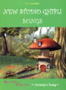 【中古】 NEW STUDIO GHIBLI SONG ピアノソロ&弾き語り-借りぐらしのアリエッティ?Arrietty's Song? /芸術・芸能・エンタメ・ア 【中古】afb