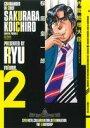 【中古】 内閣総理大臣 桜庭皇一郎(2) ゼノンC/RYU(著者) 【中古】afb