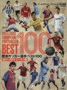 【中古】 欧州サッカー選手ベスト100(2011−2012シーズン版) NSK MOOK/ワールドサッカーダイジェスト(その他) 【中古】afb