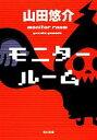 【中古】 モニタールーム 角川文庫/山田悠介【著】 【中古】afb