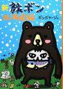 【中古】 新 旅ボン 北海道編 コミックエッセイ /ボンボヤージュ【著】 【中古】afb