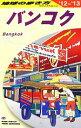 【中古】 バンコク(2012〜2013年版) 地球の歩き方D18/「地球の歩き方」編集室【編】 【中古】afb