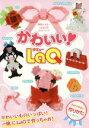 【中古】 かわいい!LaQ 別冊パズラー/絵本・児童書(その他) 【中古】afb