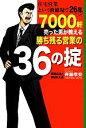 【中古】 勝ち残る営業の36の掟 住宅営業という修羅場で26年7000軒売った男が教える /斉藤孝安