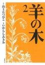 【中古】 羊の木(2) イブニングKC/いがらしみき...