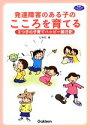 発達障害のある子のこころを育てる 3つ子の子育てハッピー絵日記 学研のヒューマンケアブックス/じゅん afb