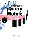 【中古】 jQuery Mobileスマートフォンアプリ開発 Android/iPhone/Wind