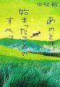 【中古】 あのとき始まったことのすべて 角川文庫/中村航【著】 【中古】afb