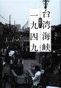 【中古】 台湾海峡一九四九 /龍應台【著】,天野健太郎【訳】 【中古】afb