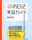 【中古】 ほめ日記実践ガイド /手塚千砂子【著】 【中古】afb