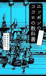 【中古】 ニッポンのココロの教科書 日本にある世界一幸せな法則38 /ひすいこたろう,ひたかみひろ【著】 【中古】afb