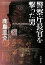 【中古】 警察庁長官を撃った男 新潮文庫/鹿島圭介【著】 【中古】afb