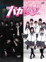 【中古】 私立バカレア高校 Blu−ray BOX 豪華版(...