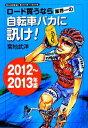 【中古】 ロード買うなら業界一の自転車バカに訊け!(2012...