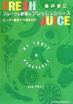 【中古】 フルーツ&野菜のフレッシュジュース /...の商品画像