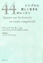 【中古】 シンプルに美しく生きる44のレッスン ...の商品画像