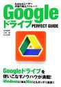 【中古】 GoogleドライブPERFECT GUIDE A...