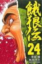 【中古】 餓狼伝(24) 少年チャンピオンC/板垣恵介(著者),夢枕獏(著者) 【中古】afb