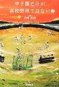 【中古】 甲子園だけが高校野球ではない(2) /岩崎夏海【監修】 【中古】afb