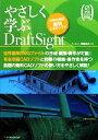 【中古】 やさしく学ぶDraft Sight DWG対応無料CADソフト /阿部秀之【著】 【中古】afb