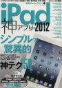 【中古】 iPad 神アプリ活用ガイド 2012 シンプルで驚異的!!神テク150!! 三才ムック/情報・通信・コンピュータ(その他) 【中古】afb