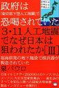 【中古】 3・11人工地震でなぜ日本は狙われたか(3) 政府は「東京直下型人工地震」で恐喝されていた