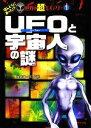 【中古】 UFOと宇宙人の謎 /並木伸一郎【監修】 【中古】afb