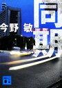 【中古】 同期 講談社文庫/今野敏【著】 【中古】afb