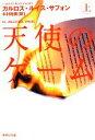 【中古】 天使のゲーム(上) 集英社文庫/カルロス・ルイスサフォン【著】,木村裕美【訳】 【中古】afb