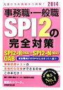 【中古】 事務職・一般職SPI2の完全対策(2014年度版) SPI2‐R・SPI2‐N・OAB 就活ネットワークの就職試験完全対策5/就活ネットワーク【..