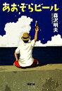 【中古】 あおぞらビール 双葉文庫/森沢明夫【著】 【中古】afb