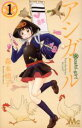 【中古】 アシガール(1) マーガレットC/森本梢子(著者)...