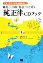 【中古】 耳鳴り・不眠・高血圧に効く「純正律」CDブック 「...