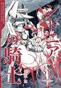【中古】 シドニアの騎士(八) アフタヌーンKC/弐瓶勉(著...