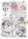 【中古】 乱と灰色の世界(4巻) ビームC/入江亜季(著者) 【中古】afb